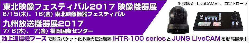 東北映像機器フェスティバル、九州放送機器展にLiveCAM出展のお知らせ